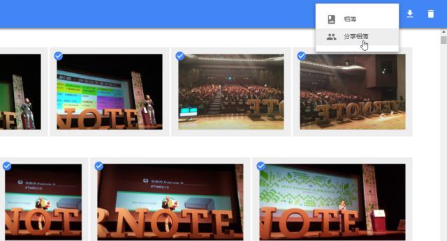 Google%2BPhotos%2Bshared%2Balbum-01.png
