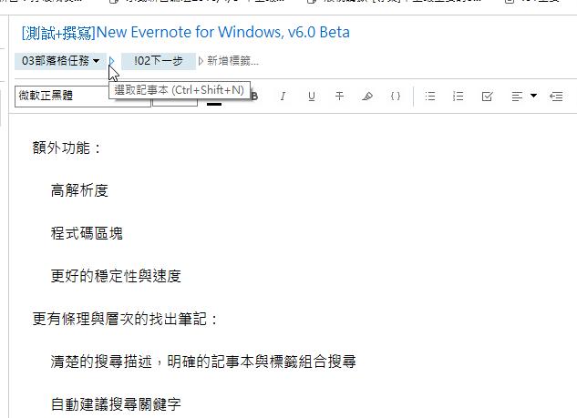 evernote%2B6%2Bbeta-06.png