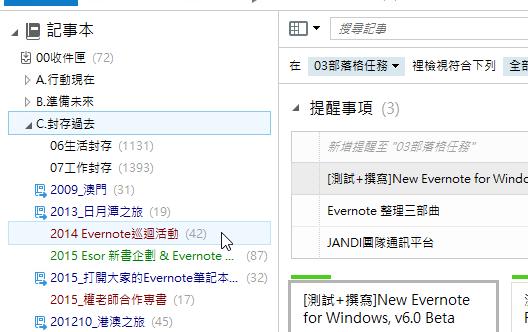evernote%2B6%2Bbeta-08.png